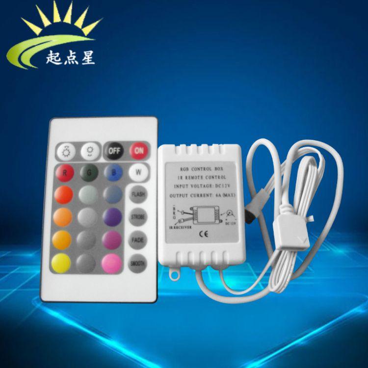 红外遥控灯条控制器 全彩LED灯条控制器