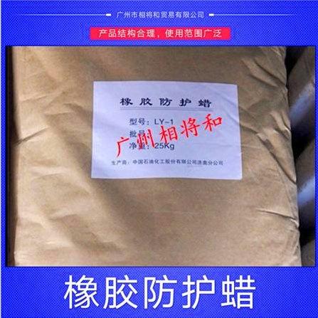 茂名橡胶防护蜡供求网,茂名橡胶防护蜡价格查询