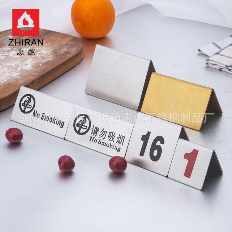 定制批发不锈钢三角桌号餐桌号码牌 数字台卡留座牌 桌牌