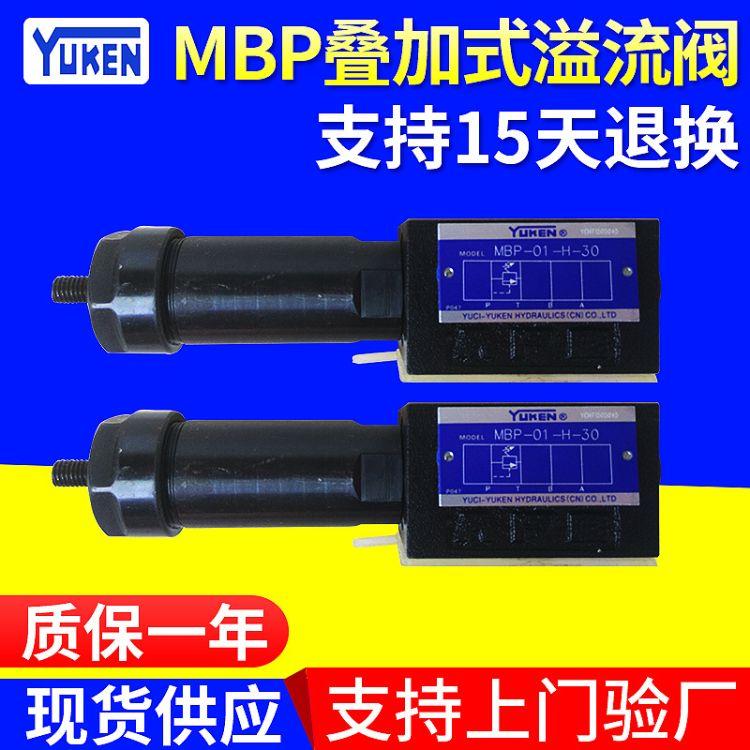MBP-01叠加溢流阀 压力控制阀高压31.5Mpa叠加式溢流阀批发