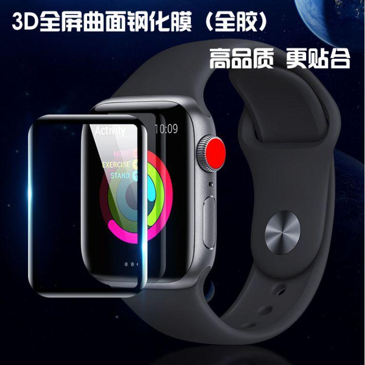 适用watch苹果手表4代44mm全屏膜 3D曲面全胶钢化玻璃保护膜