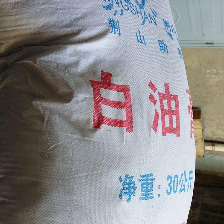 现货供应白油膏 质量稳定 橡胶专用软化剂降低橡胶硬度 可定制