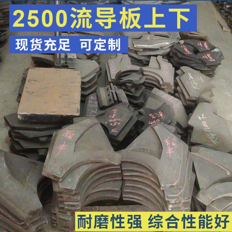 批发2500流导板 制砂机耐磨件