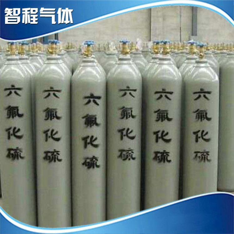 智程 广州电子气体SF6六氟化硫 工业六氟化硫气体供应