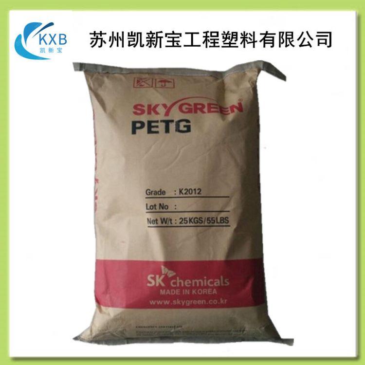 PETG 韩国SK JN200透明级 高抗冲食品级 工程塑料