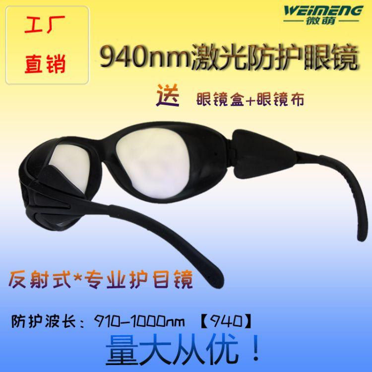 940nm全站仪打印机激光护目眼镜910-1000nm 反射式 玻璃镜片