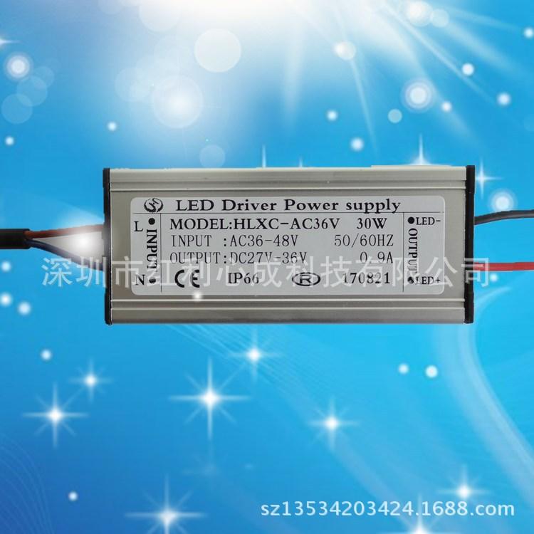低压电源 AC36V输入 10X3w 900MA 半铝防水