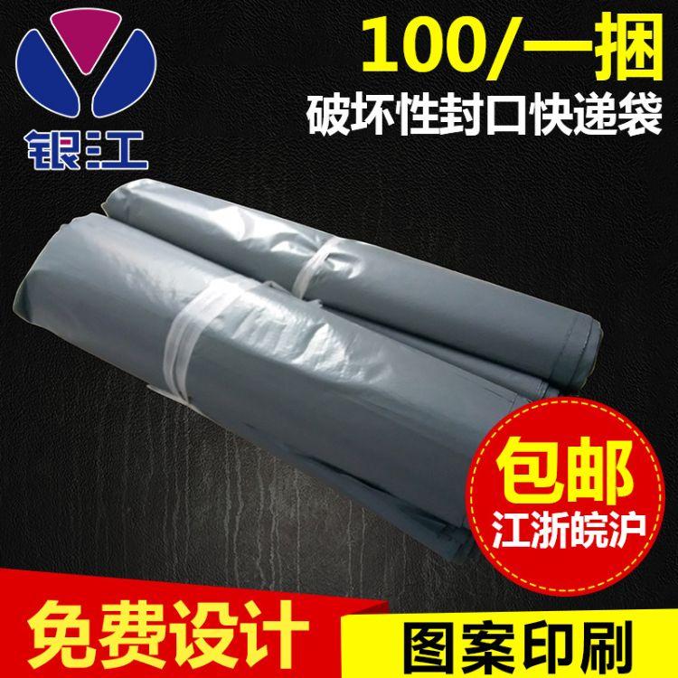 銀江 黑色防水快遞袋生產廠家 破壞性打包快遞包裝袋