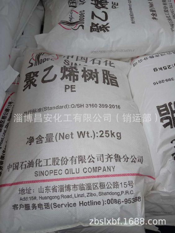 供应低密高压聚乙烯 场及执行 规格齐全 发货快 厂家供货