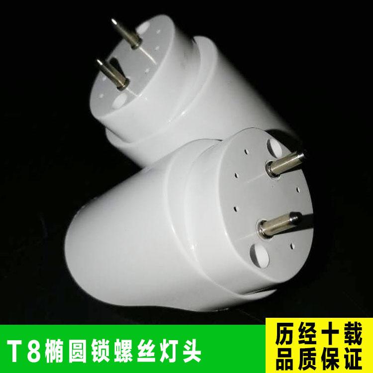 t8椭圆锁螺丝灯头  LEDT8灯头 厂家大量批发直销