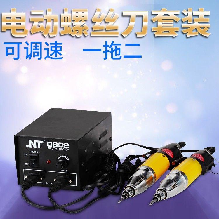 电动维修工具 USB插拔式电动螺丝刀套装组合 电动螺丝批厂家批发