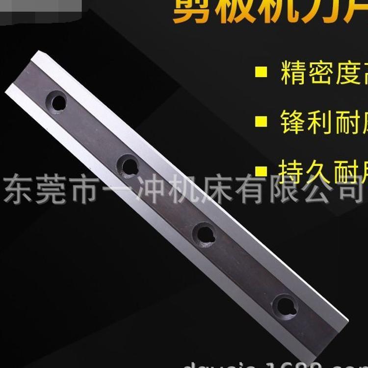 东莞剪板机刀片厂家直销刀片规格齐全