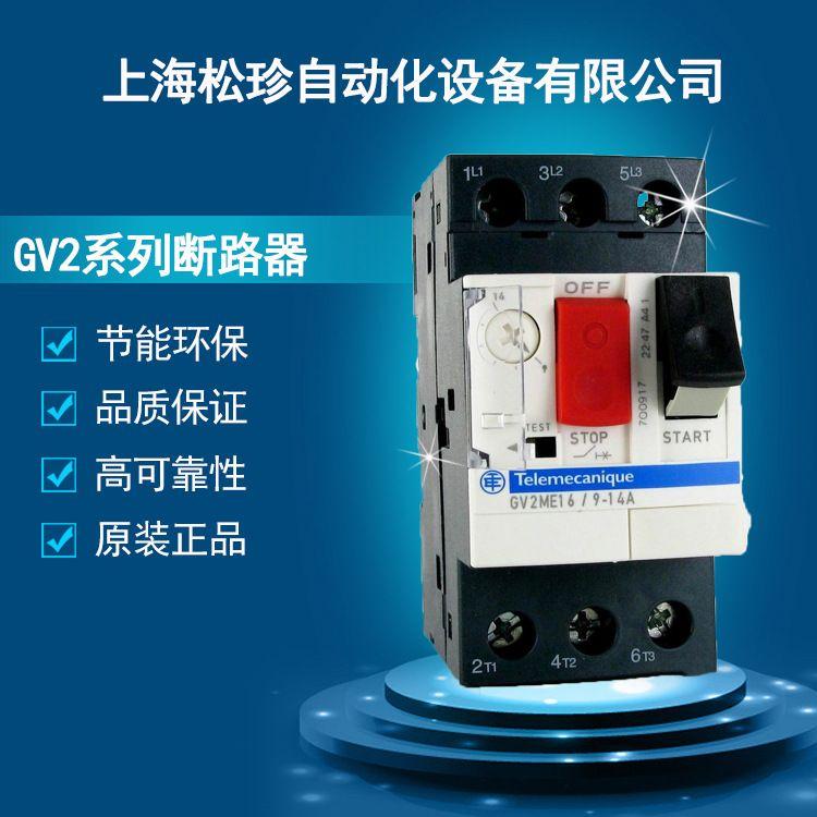 厂家直销施耐德GV2系列框架断路器 空气低压断路器 电动机断路器