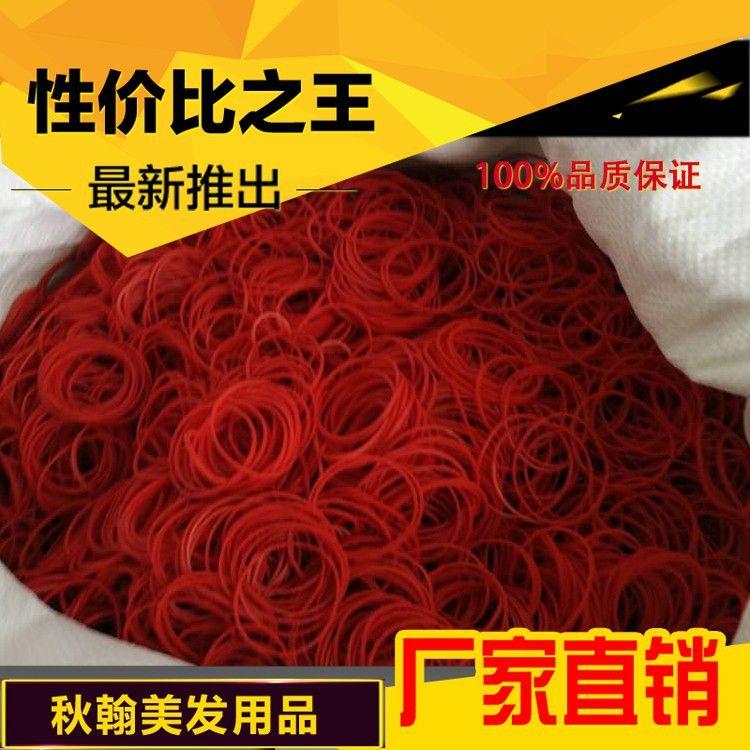 进口橡皮筋橡胶圈耐高温不加油红色牛皮筋烫发美发专用橡皮绳批发
