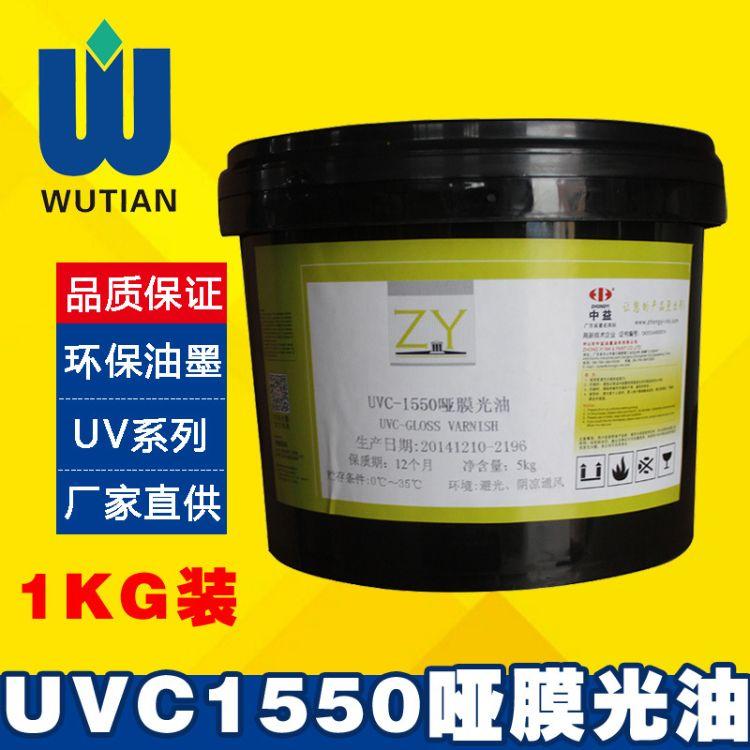 中益 UVC -1550哑膜光油 用于铜版纸、卡纸、覆膜纸印刷 纸张油墨