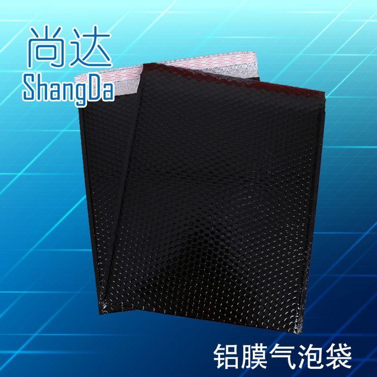黑色镀铝膜气泡袋 防水防震饰品包装袋 铝膜气泡信封袋现货18x23