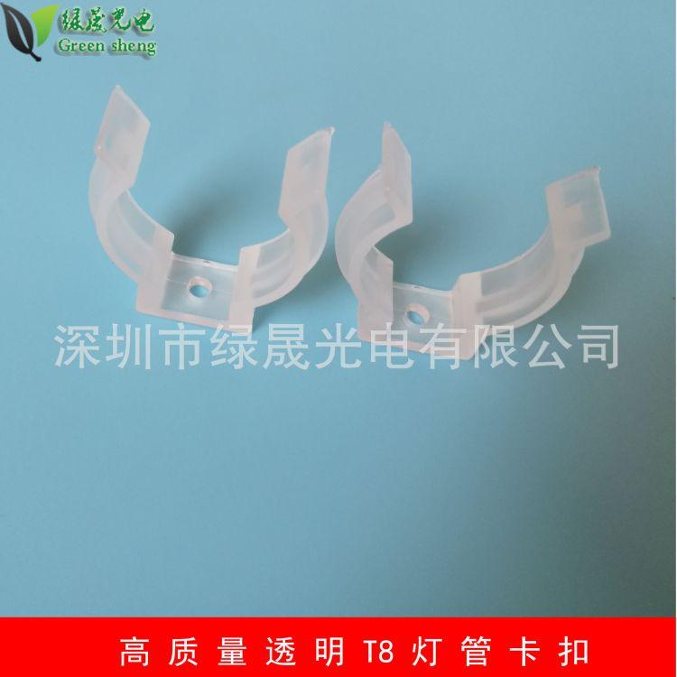 工厂直销 T8灯管卡扣高品质原料透明PC材质