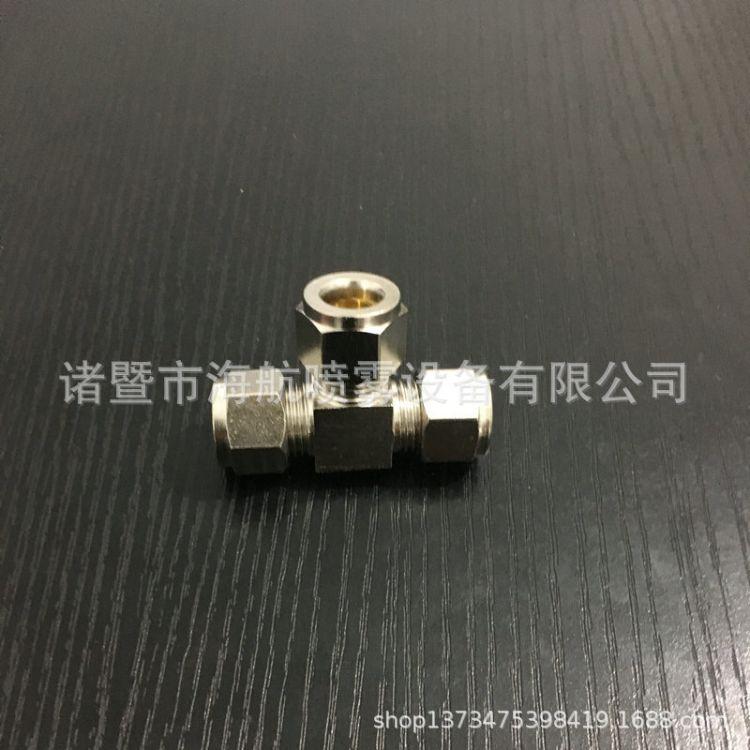 海航 耐高压铜电镀三通接头 卡式连接喷雾管道接头