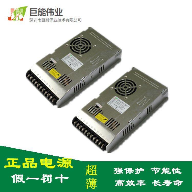 巨能伟业电源led显示屏电子广告屏5v60A200W单色全彩超薄JPS300V