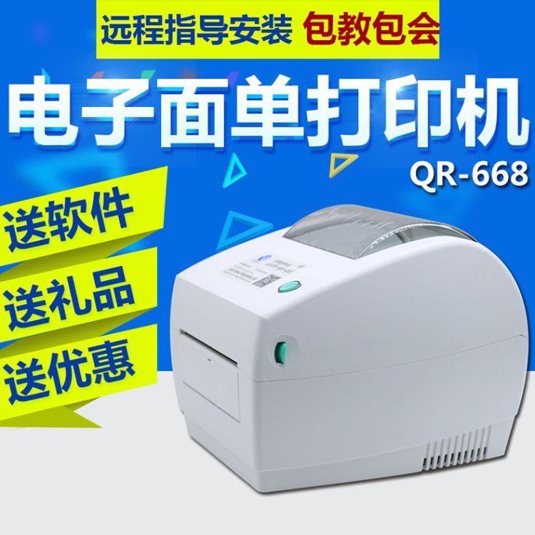 启锐668电子面单打印机申通圆通快递热敏不干胶标签条码机E邮宝