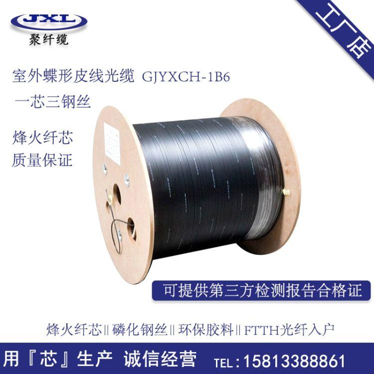 电信级光纤入户皮线光缆自承式室外皮线小区宽带改造专用可预制