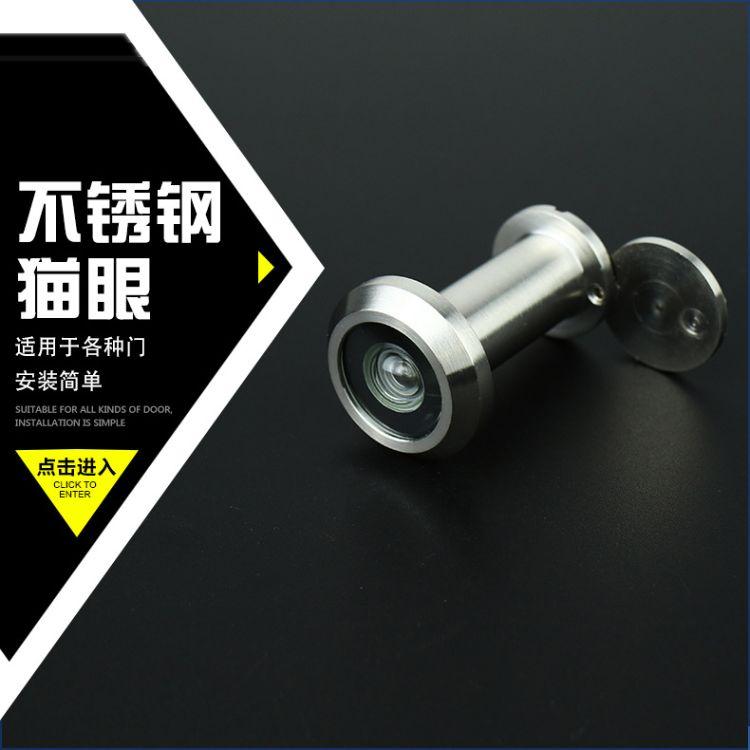 厂家直销批发316不锈钢猫眼 高清晰门镜防盗眼镜光防盗门猫眼羊眼