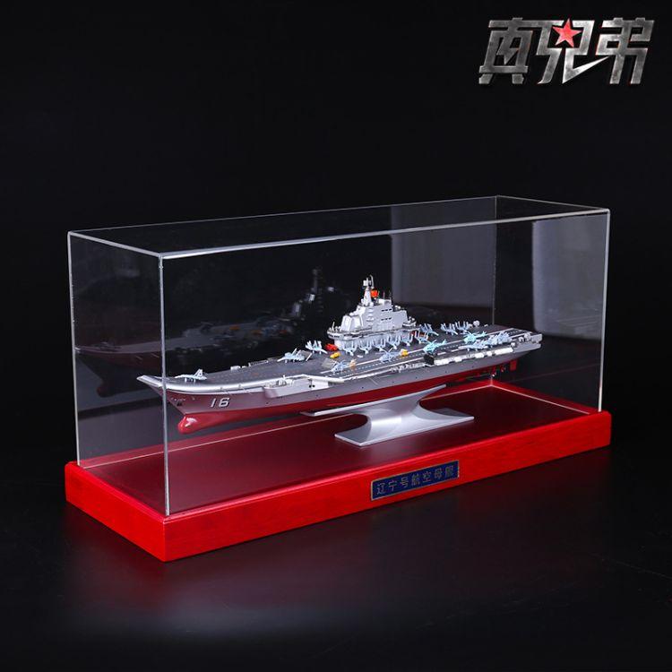 1:800辽宁号航母模型合金国产航空母舰军事仿真海军纪念礼品摆件