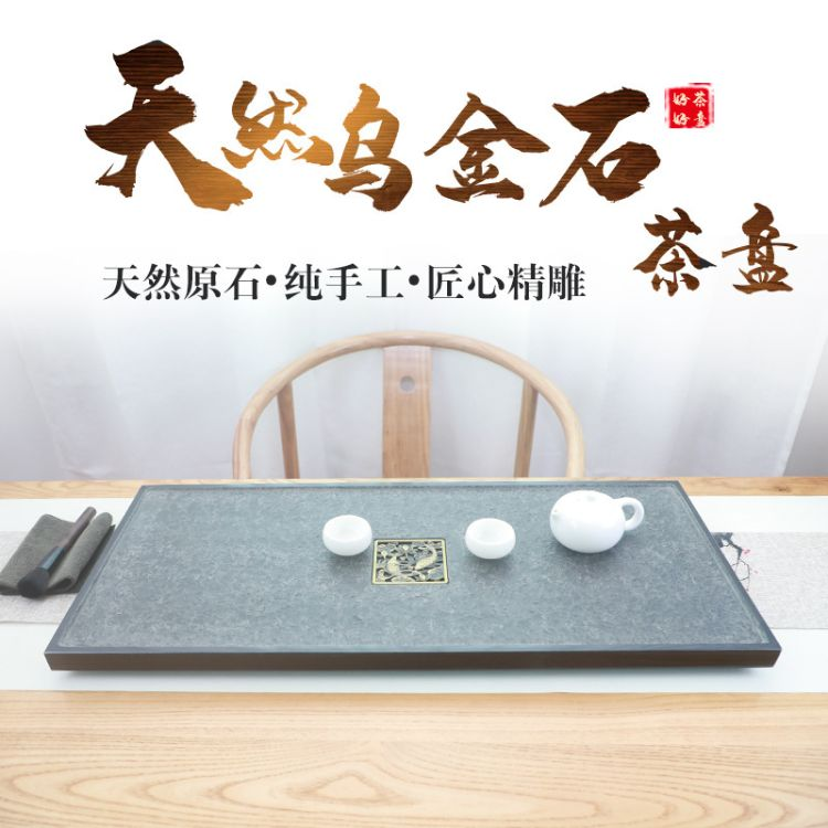 天然整块乌金石茶盘简约家用客厅大小号石材茶海功夫艺术石头茶具