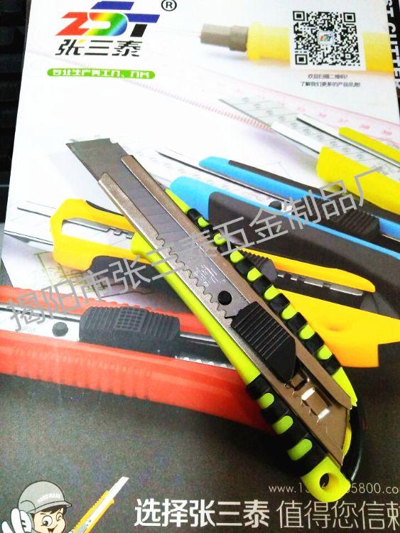 张三泰五金制品厂   专业生产美工刀系列、胶枪系列等五金