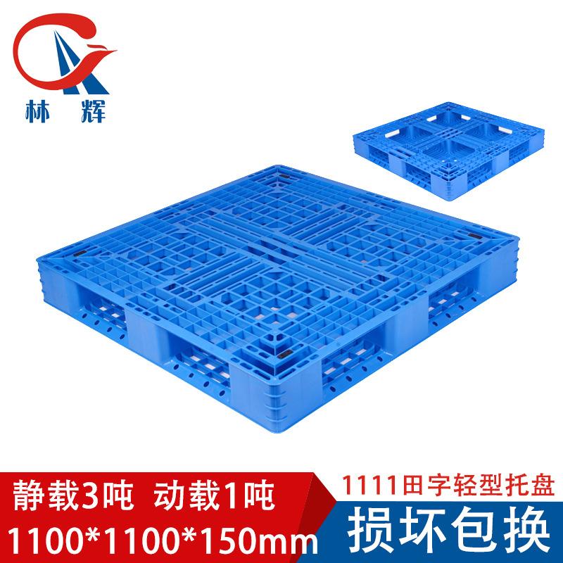 1111轻型网格田字塑料托盘 叉车托盘仓库防潮垫板 塑胶卡板地台板