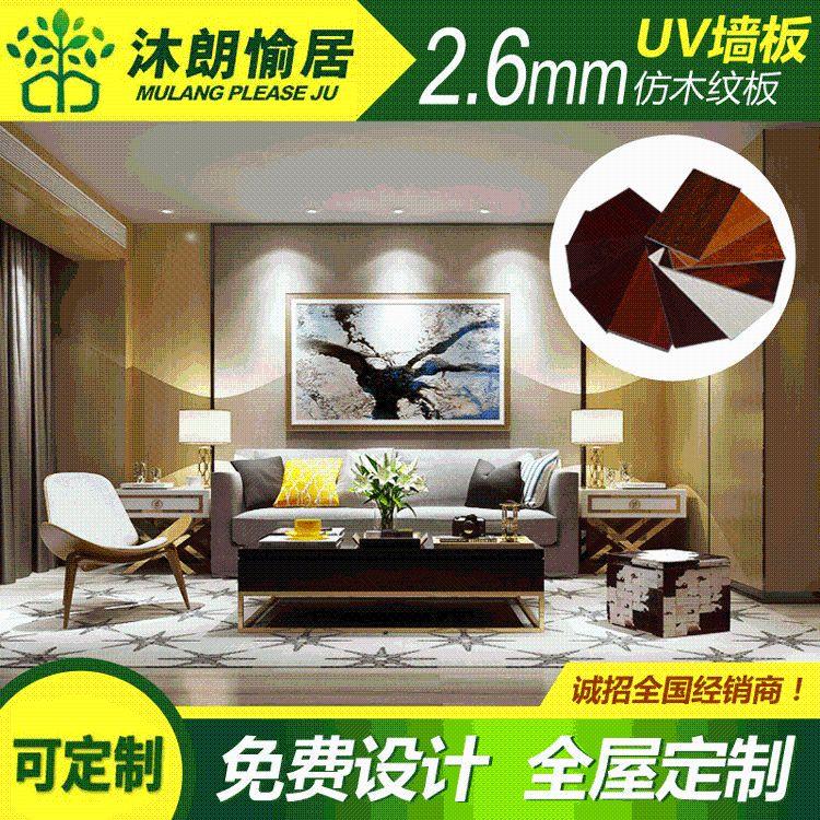 【沐朗愉居】2.6mm木纹UV仿大理石板 微晶快装板 石塑免漆板厂家供应