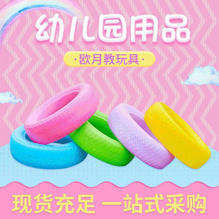 幼儿园彩色塑料滚轮胎 儿童多功能滚圈钻洞 幼儿园感统带网轮胎
