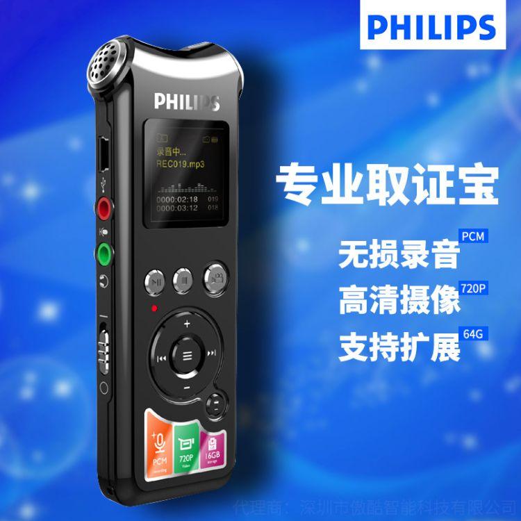 批发飞利浦录音笔MP3高清降噪VTR8010高清摄像器PCM专业拾音器