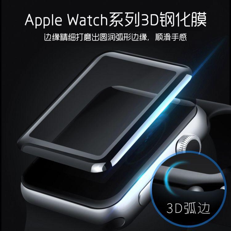 适用苹果手表iwatch 38/40/42/44mm全胶钢化膜 热弯曲面3D贴膜