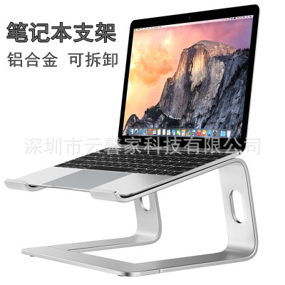 铝合金笔记本支架 抬高支架 电脑桌面金属底座散热架子防滑