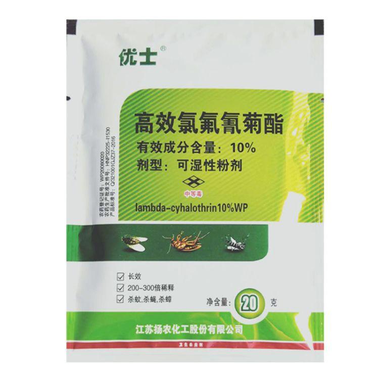 可湿性粉剂高效氯氰氟氰菊酯,养殖场灭蚊子苍蝇跳蚤杀虫剂
