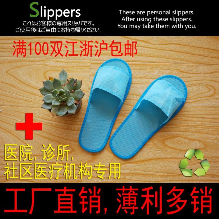 厂家直销诊所社区医疗机构一次性拖鞋无纺布拖鞋日英双语印刷