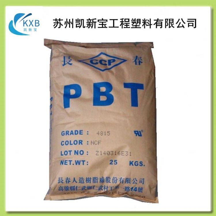 PBT台湾长春1100-211M 耐高温 增强级 高光泽 工程塑胶原料