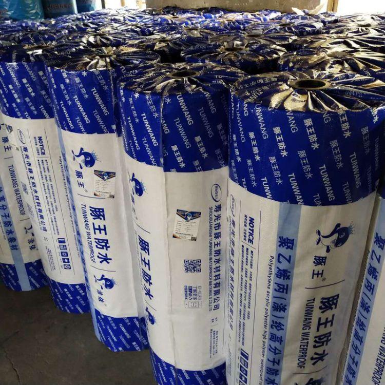 山东涤纶厂家聚乙烯丙纶涤纶 高分子复合防水卷材高分子聚乙烯防水卷材 高分子丙纶防水卷材