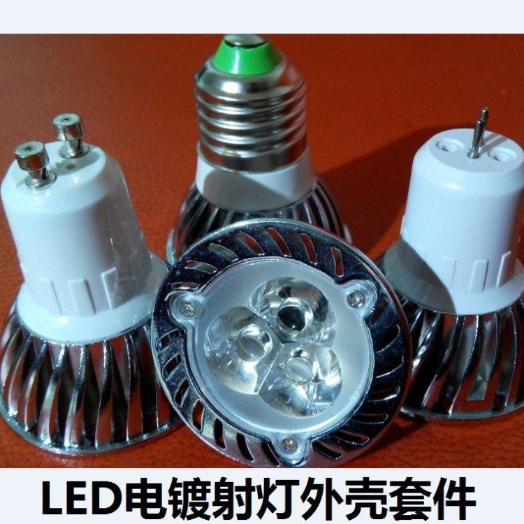 供应MR16/E27/GU10/GU5.3/3W电镀射灯外壳3W电镀风行杯外壳套件