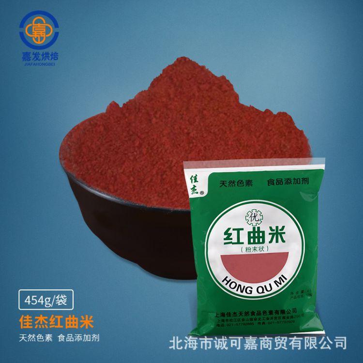 佳杰红曲米粉454g 食用色素红曲粉红丝绒姜饼原料 大包装红曲粉