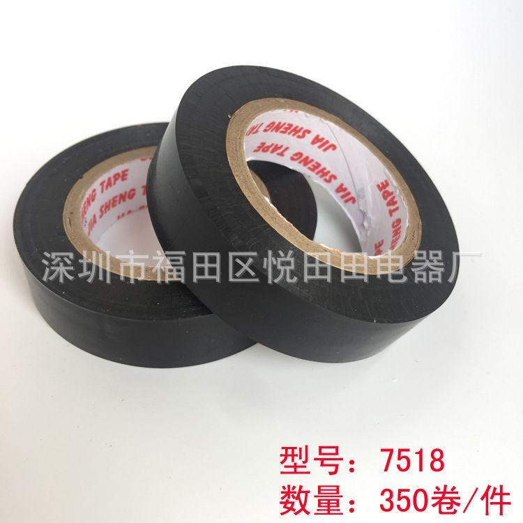 【胶带生产厂家】15米 PVC绝缘电工胶布电工胶带 粘性强