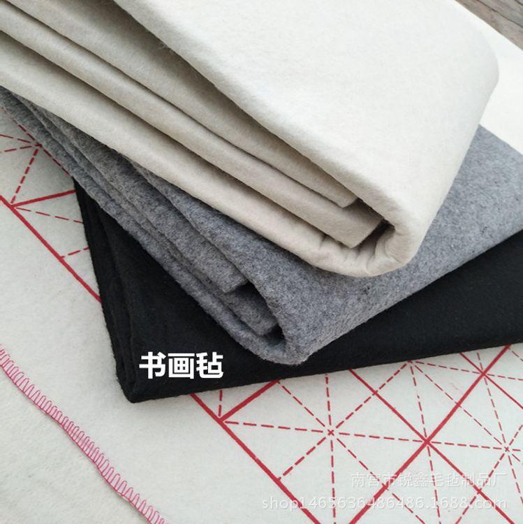 书画毡1.2x2.4米5mm 书法毡垫 书画毡子羊毛毡国画毡 厂家直销