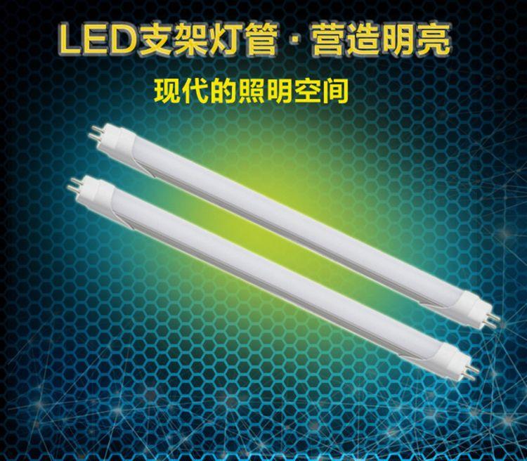T8 LED分体日光灯管 20W高亮节能灯管 1.2米正白光LED灯管