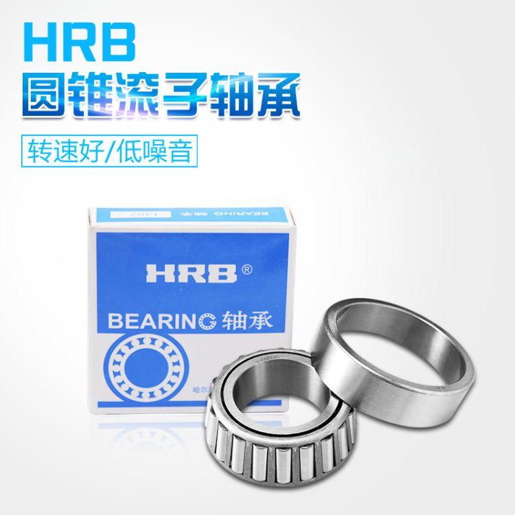 HRB哈尔滨32018X轴承圆锥滚子32018轴承 现货销售 品质保证