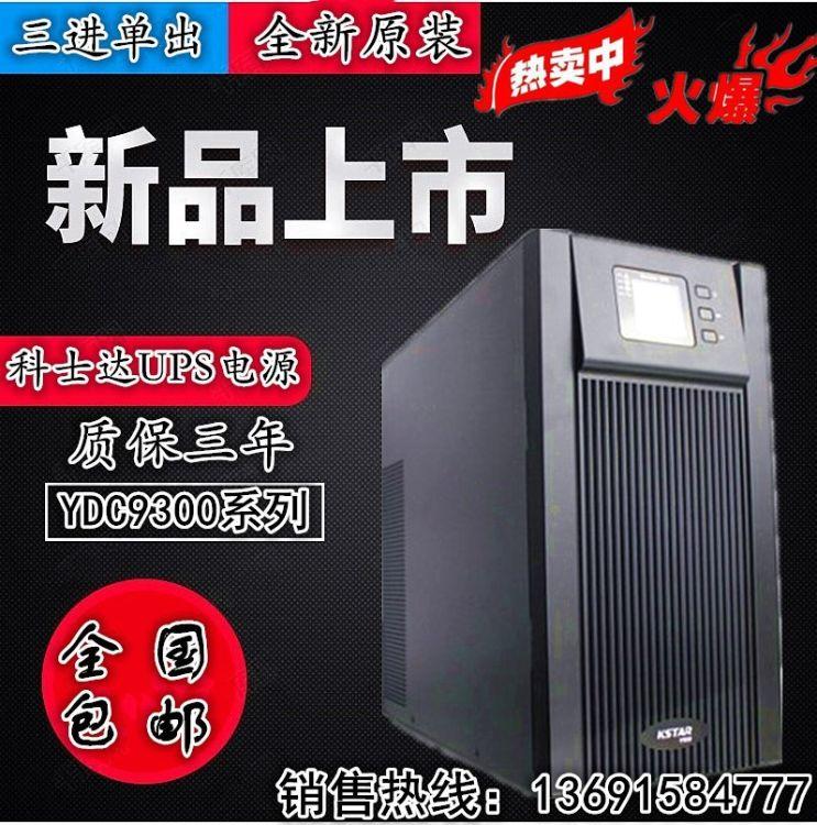 KSTAR科士达 YDC9310H UPS不间断电源10KVA/8000W 三进单出