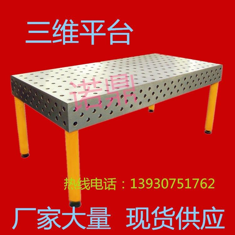宁波三维柔焊接平台 三维柔性组合焊接工装 工装备件大量现货