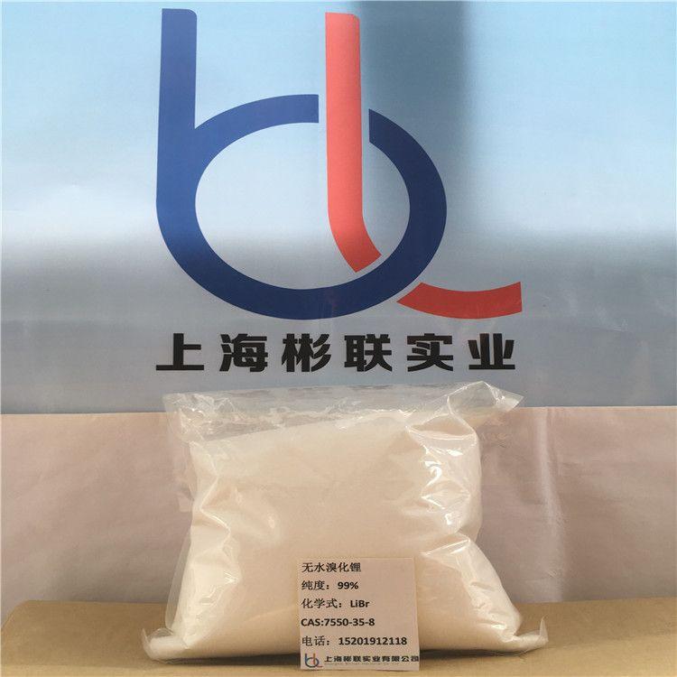 溴化锂 无水溴化锂纯度99% 99.5%上海彬联厂家直销纯度高品质保证