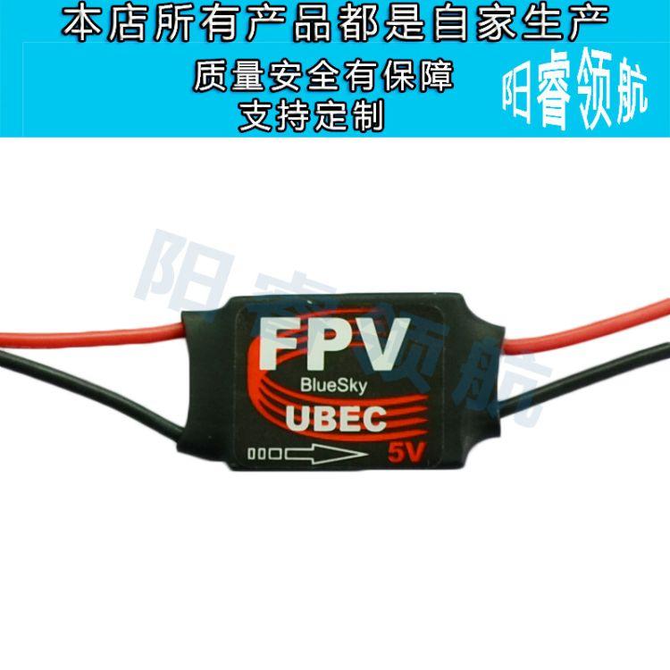 FPV降压模块-3A 5V/12V迷你BEC FPV航拍 云台 图传 专用 降压模块