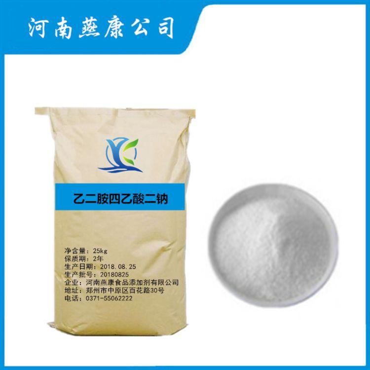 厂家供应 食品级乙二胺四乙酸二钠 EDTA二钠 蔬菜罐头用抗氧化剂